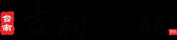 吉利號烏魚子官方網站(2020) --- Logo