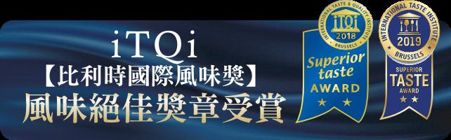 KARASUMI---吉利號烏魚子---iTQi 比利時國際風味獎